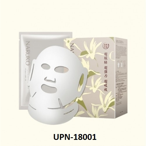 Face Firming Mask Packaging Boxes1